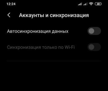 Синхронизация данных в Андроид