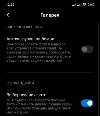 Синхронизация галереи Андроид