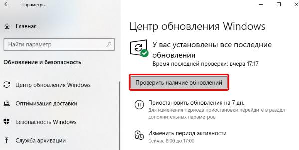 Проверить обновления Windows10