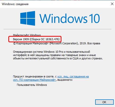 Окно с версией Windows