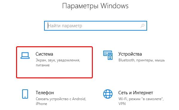Система в Windows 10
