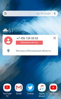 """""""Кто звонил"""" для определения номера"""