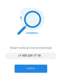 Поиск информации о водящих контактах