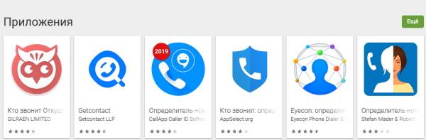 Приложения для определения неизвестного телефона