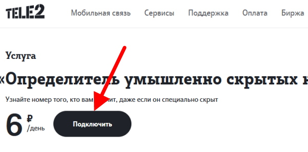"""Кнопка для подключения услуги """"Определитель номера"""""""