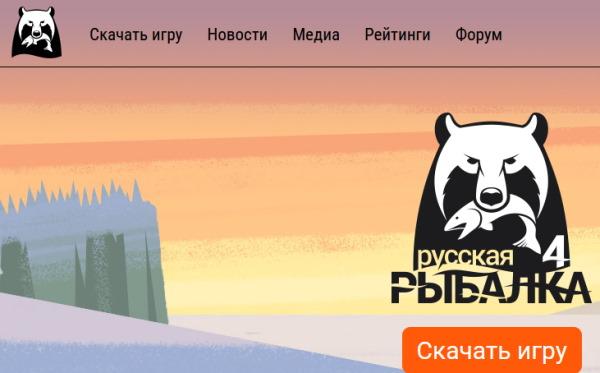 сайт русской рыбалки