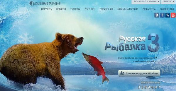 официальный форум русской рыбалки 4