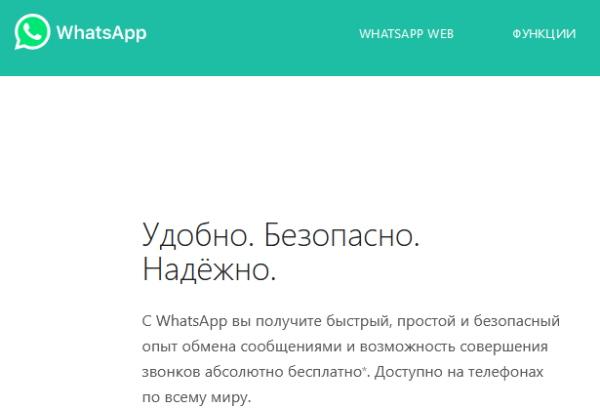 Сайт Ватсапа