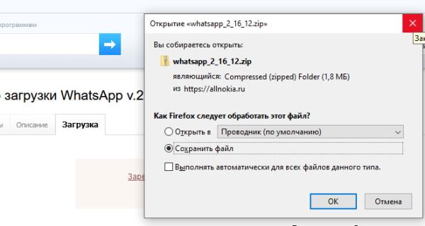 Загрузка файлов Ватсап для кнопочного телефона