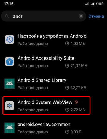 Android System WebView выключен