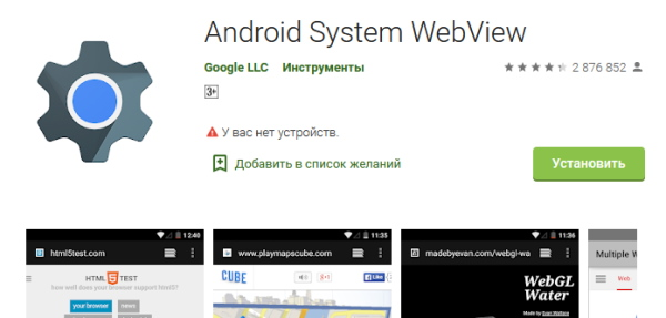 Android System WebView скачать