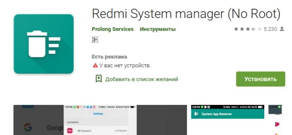 Отключить системные приложения Xiaomi