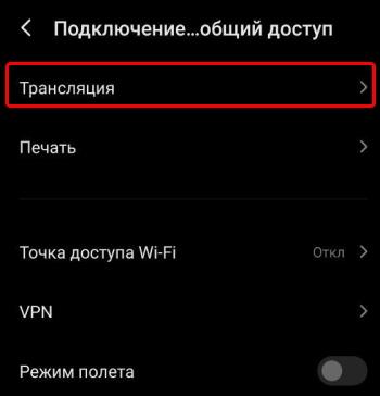 Трансляция в настройках Xiaomi