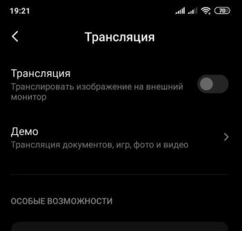 Включите режим трансляции Xiaomi