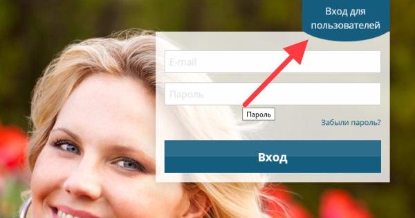 Нажмите на кнопку Вход на сайте Edarling