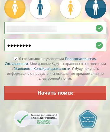 Регистрация на Edarling
