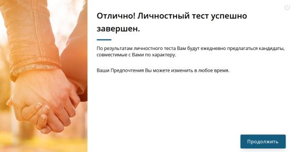 Завершение теста Edarling.ru