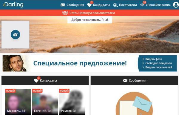 Edarling.ru главная