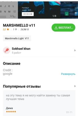 Комментарий под темой для Xiaomi