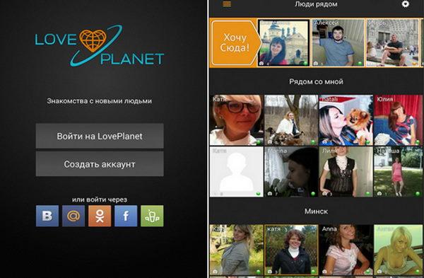 LovaPlanet сайт