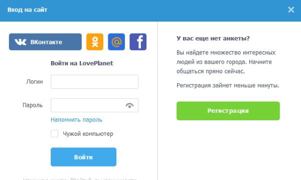Введите логин и пароль от своей страницы LovePlanet