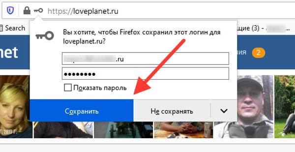 Подтвердите сохранение данных в браузере от сайта ЛавПланет