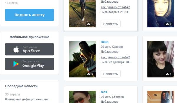 Ссылки на приложение iOS и Android на LovePlanet