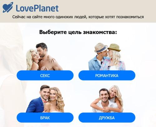 Регистрация на ЛавПланет