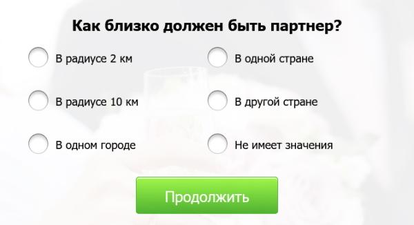 Выберите, как близко должен быть партнёр LovePlanet