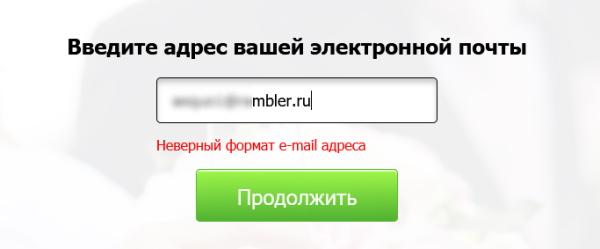 Предоставьте почту на ЛавПланет