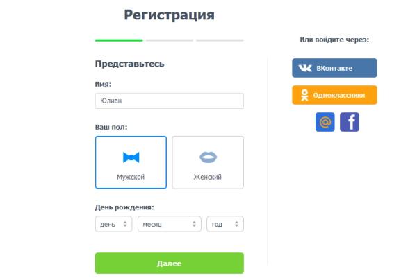 Форма регистрации ЛавПланет