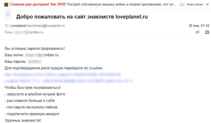 Ссылка на подтверждение регистрации в электронном ящике от сайта ЛавПланет