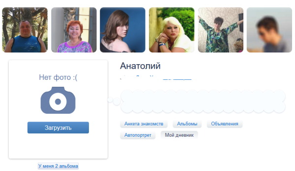 Профиль пользователя Mamba.ru