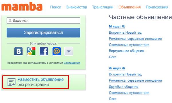 Раздел с объявлениями mamba.ru