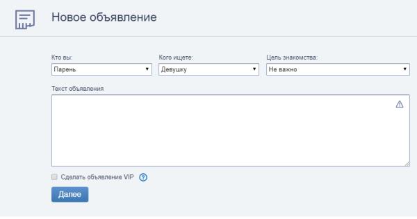 Разместить объявления на Mamba.ru