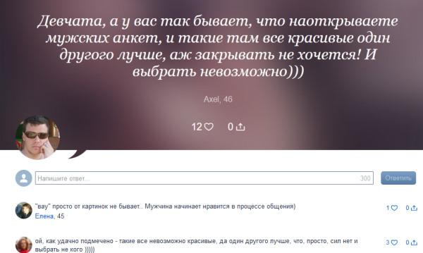 Вопрос-ответ на Mamba.ru