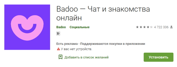 Приложение Badoo