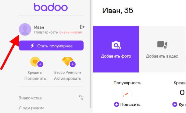 Кнопка для добавления фотографии для Badoo