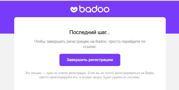 Перейдите по ссылке в письме от Badoo