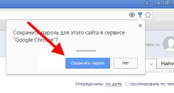 Сохранение пароля Табор ру