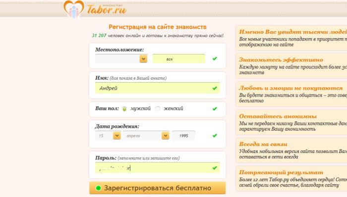 Форма для регистрации Табор ру