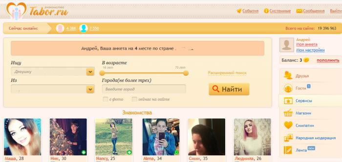 Страница поиска возлюбленных Tabor.ru