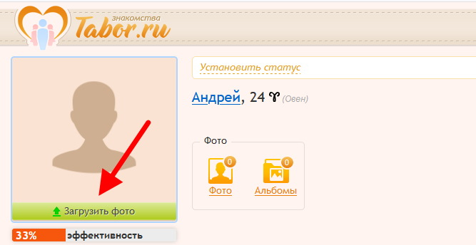 Загрузить фото на Tabor.ru