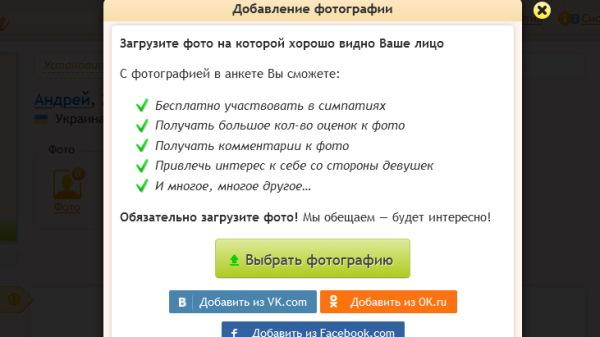 Загрузка фото профиля на Табор ру