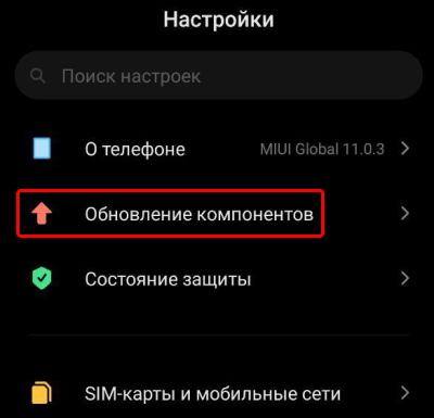 Обновление компонентов в Redmi Note 8