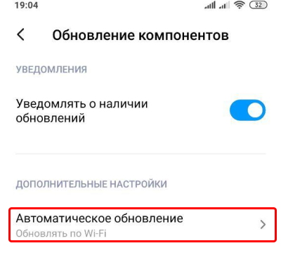Автоматические обновления Xiaomi