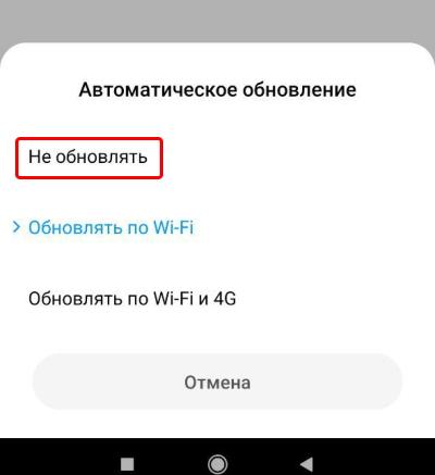 Не обновлять компоненты Xiaomi