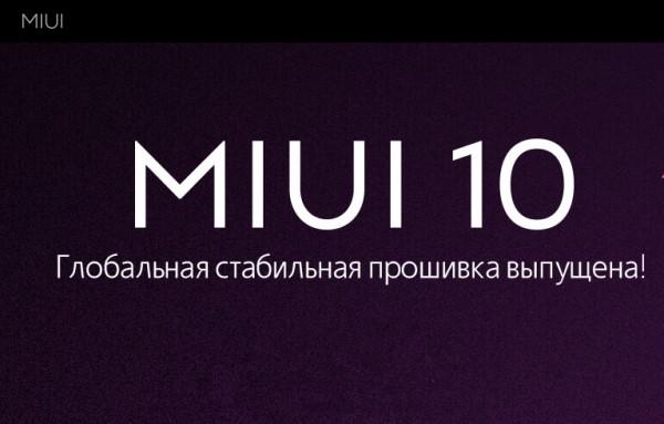 Официальная страница сайта Xiaomi