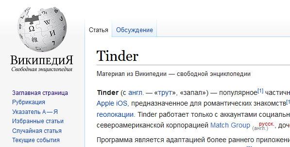 Перевод слова tinder
