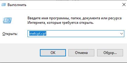 Internet Explorer свойства браузера